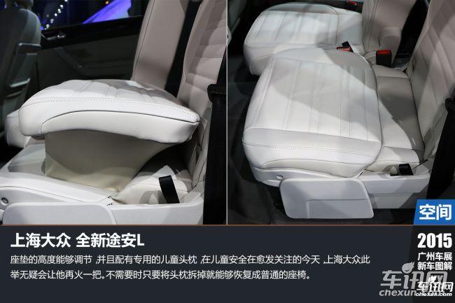 途安后排座椅拆卸步骤