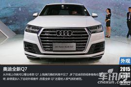十年磨一剑 2015广州车展图解奥迪全新Q7