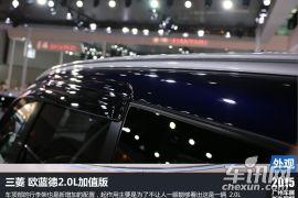 三菱-欧蓝德
