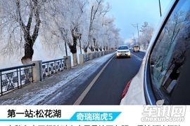 奇瑞汽车-瑞虎5-1.5T 手动家悦版-雪地穿越之旅