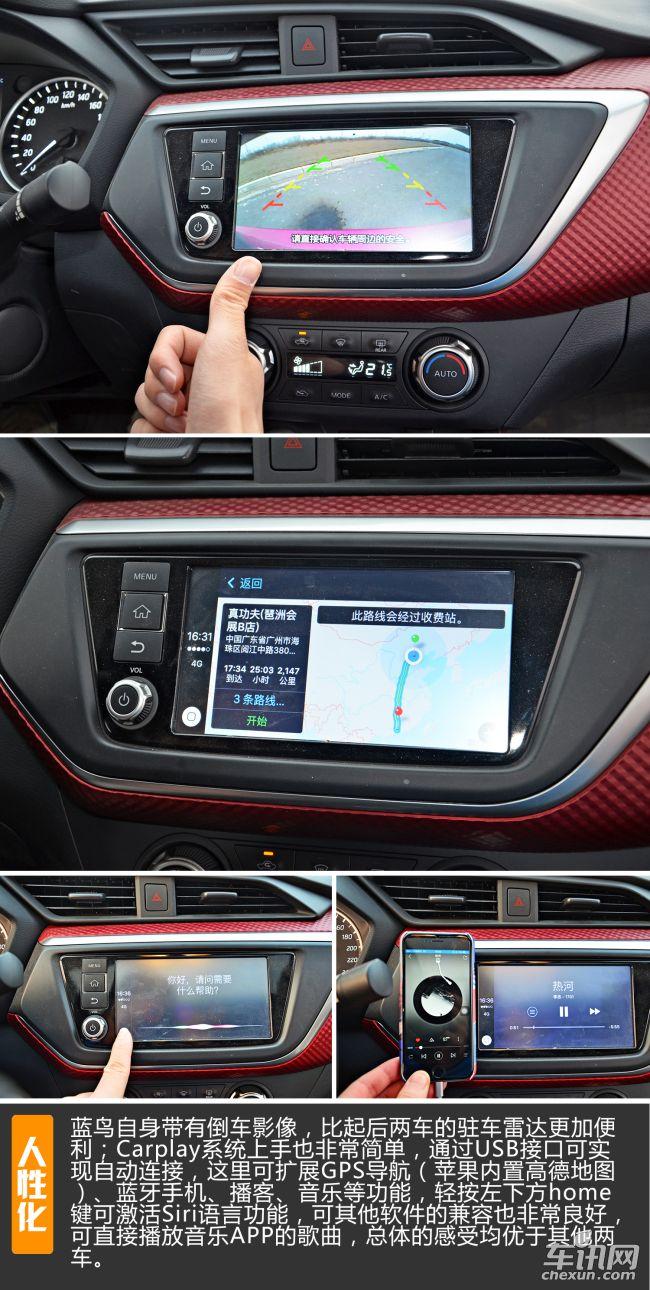 蓝鸟自身带有倒车影像,比起后两车的驻车雷达更加便利;Carplay系统上手也非常简单,通过USB接口可实现自动连接,这里可扩展GPS导航(苹果内置高德地图)、蓝牙手机、播客、音乐等功能,轻按左下方home键可激活Siri语言功能,可其他软件的兼容也非常良好,可直接播放音乐APP的歌曲,总体的感受均优于其他两车。   •后排人性化: