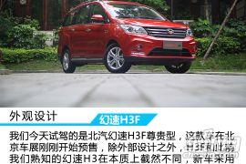 北汽银翔-幻速H3F-1.5L 尊贵型 7座  ¥6.9