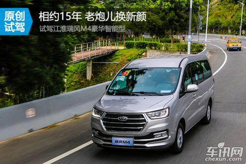 江淮汽车-瑞风M4-2.0L 手动智能豪华型  ¥12.98