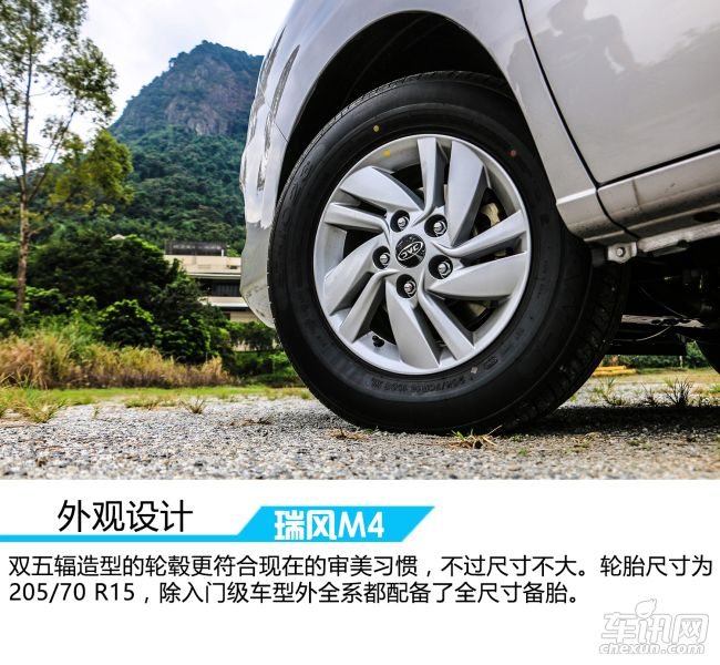 江淮 瑞风M4