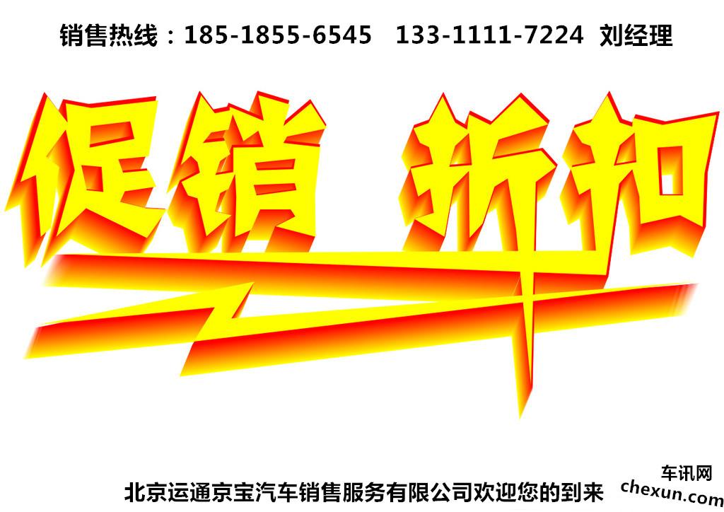 限时优惠 促销让利北京现代名图降价中