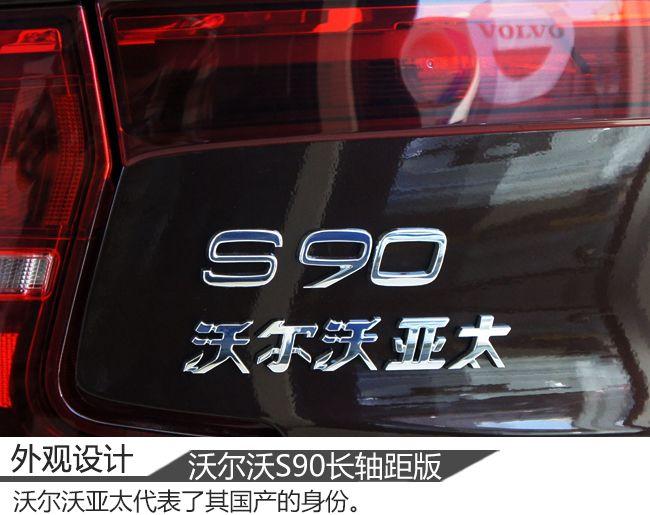 简约不失豪华 实拍沃尔沃全新S90长轴距