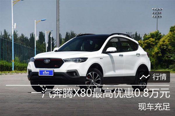 一汽奔腾X80现金最高优惠0.8万元 现车充足