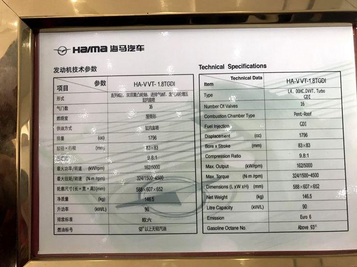 海马新车计划曝光 包括福美来1.2T/S7 1.8T