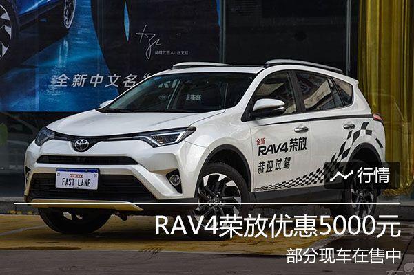 全新RAV4荣放优惠5000元 少量现车在售