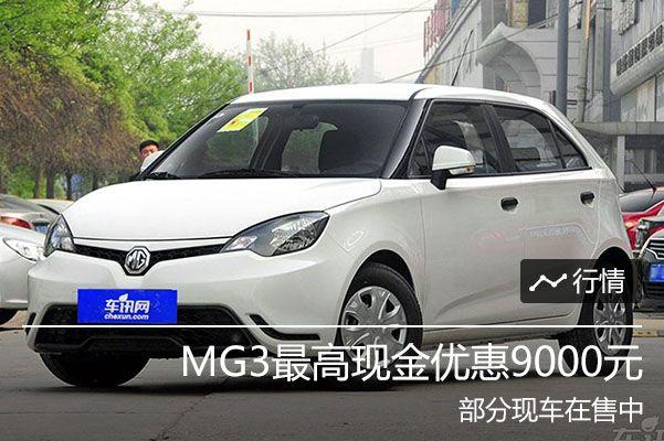 MG3最高现金优惠9000元 现车充足颜色齐全