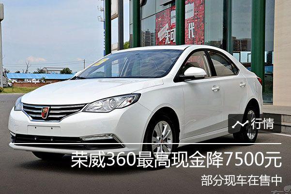 荣威360最高现金降7500元 部分现车在售中
