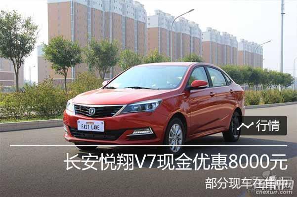 长安悦翔V7现金优惠8000元 部分现车在售