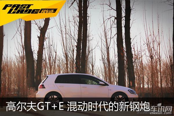 高尔夫GT+E 混动时代的新钢炮