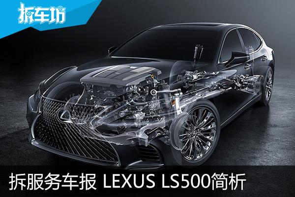 LEXUS 2017新旗舰 LS500简析 拆服务车报