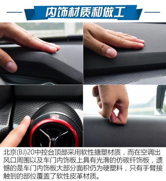 空间大/底盘扎实 北京(BJ)20 6MT怎么样?-图3