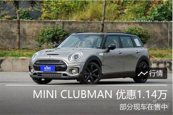 MINI CLUBMAN降价促销 购车优惠1.14万