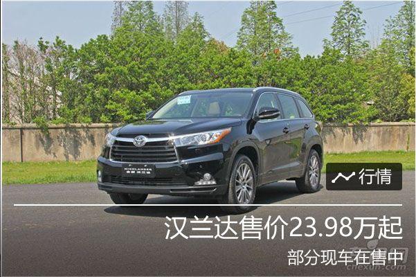 汉兰达售价23.98万起 长沙市现车销售