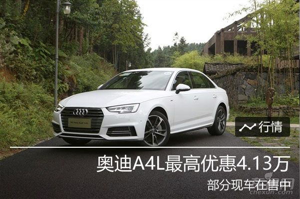 奥迪A4L现车在售 购车享最高4.13万优惠