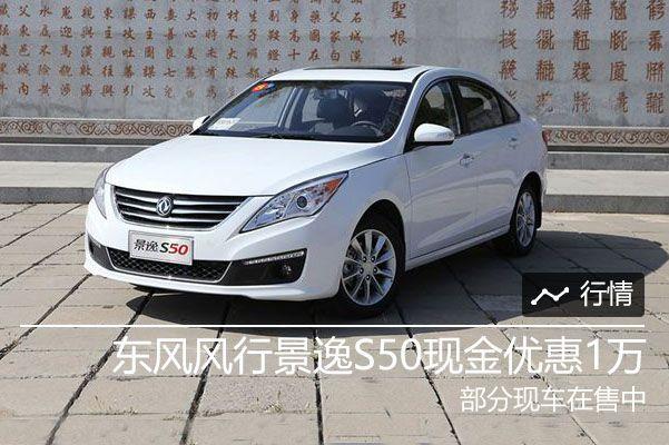 东风风行景逸S50现金优惠1万 店内有现车