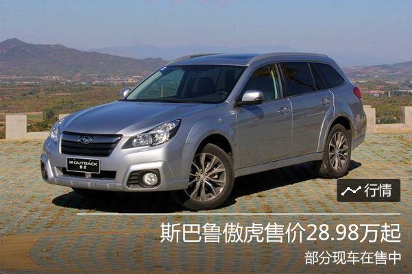 斯巴鲁傲虎售价28.98万起 哈尔滨现车销售