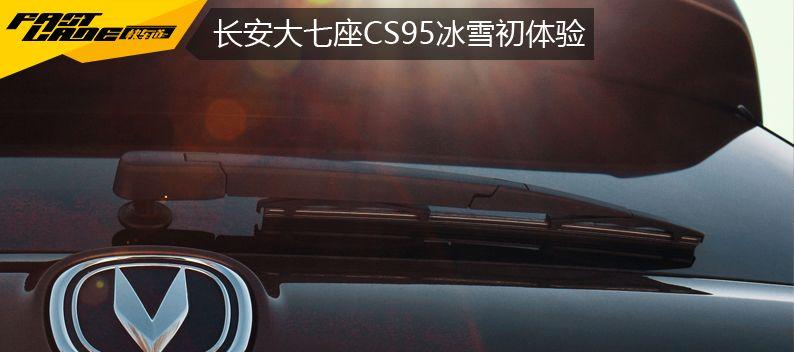 """长安""""大七座""""CS95冰雪初体验"""