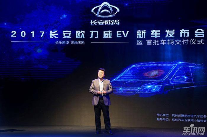 <b>欧力威EV车型正式发布 续航里程可达252km</b>