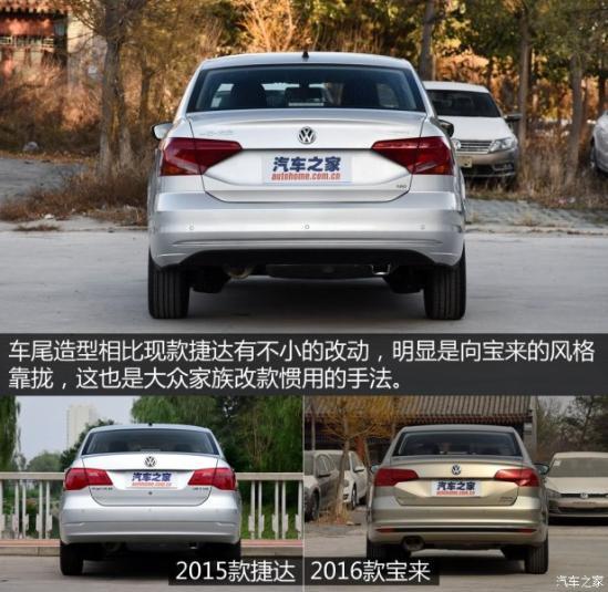 新捷达车身长宽高分别为4487mm/1706mm/1470mm,轴距为2603mm。而外观方面,则采用全新一代的家族设计语言,横拉式前进气格栅,采用了大量镀铬装饰,并与熏黑式前大灯紧密结合,相比老款车型档次感有了明显提升。而车尾设计简洁大气,分体式尾灯的加入使尾部层次感更为明显。 全国销售热线:13321174088 候经理 参与活动购车可获得3000元油卡 车载冰箱一台