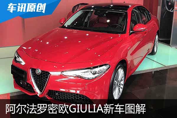 Italy的激情 阿尔法罗密欧Giulia新车图解
