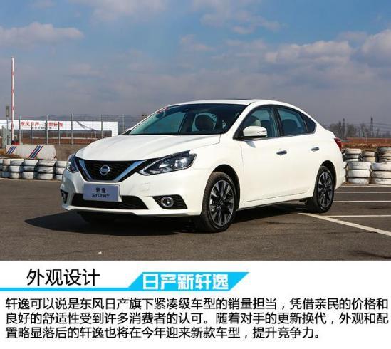 2016款东风日产轩逸 淡季降价 售全国