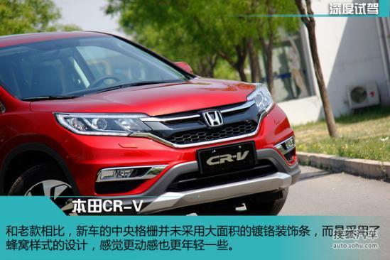 本田CR-V最新报价 本田CR-V全系降价巨献