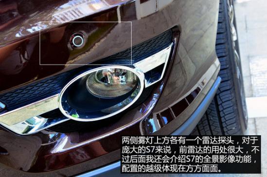 比亚迪S7热销中 限时活动 欲购从速