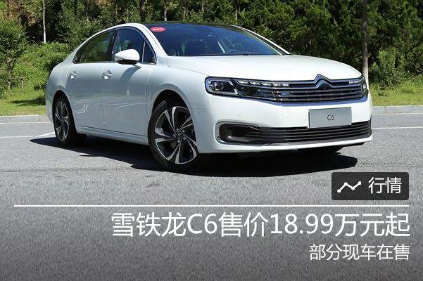 雪铁龙C6售价18.99万元起 部分现车在售