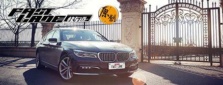 Fast Lane BMW 750Li