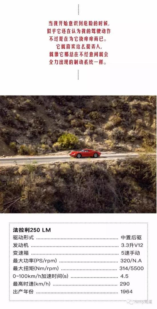 空氣撕裂者|比250 GTO還稀少的V12法拉利