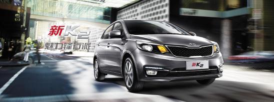 全新起亚K2新款最低报价K2三厢1.4裸车优惠