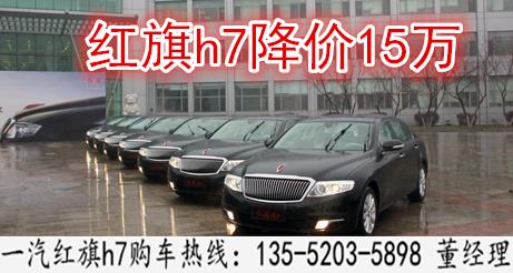 一汽红旗h7轿车优惠促销 新款团购最低价