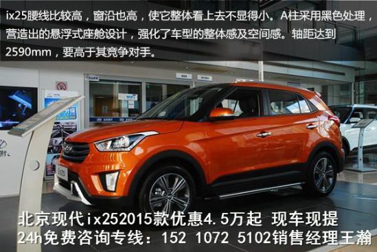 北京现代ix25自动挡价格ix25报价及图片