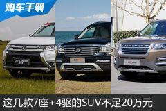 20万你可以买那些7座+4驱+全尺寸的SUV?
