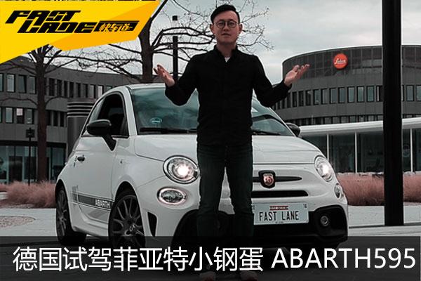 """德国试驾菲亚特""""小钢蛋"""" Abarth 595"""