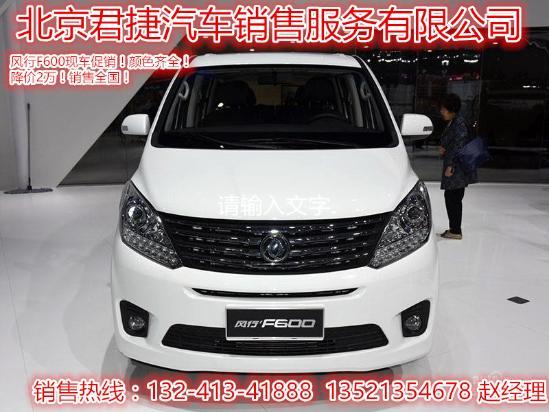 东风风行F600促销月全系大降价 销售全国