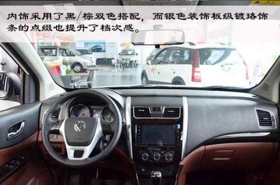 稳重实用·7座SUV 实拍东风风行SX6-图9