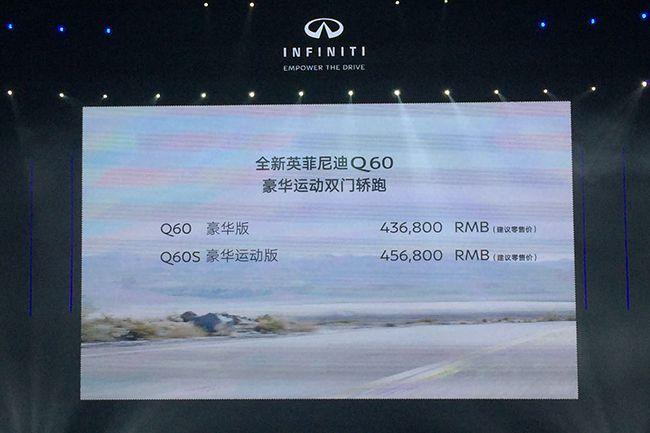 颜值担当 英菲尼迪Q60上市43.68万元起售价