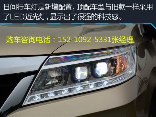 【2016款本田凌派改换了中控台及换挡杆的颜色,再有就是车门饰板、