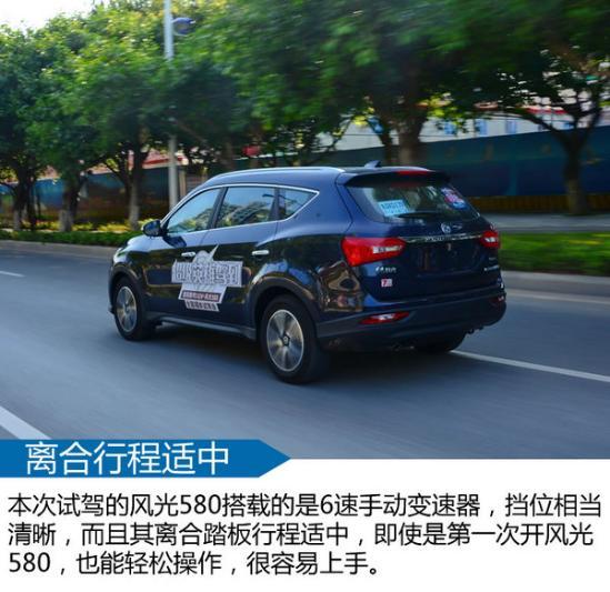 大空间高颜值的超级SUV 试驾东风风光580-图5