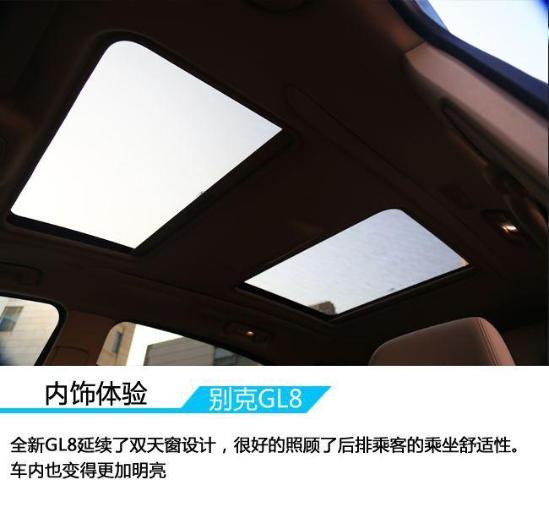17款别克GL8最新报价展示霸气 引领时尚