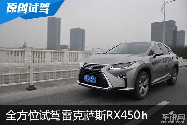 颜值高又环保 全方位试驾雷克萨斯RX450h