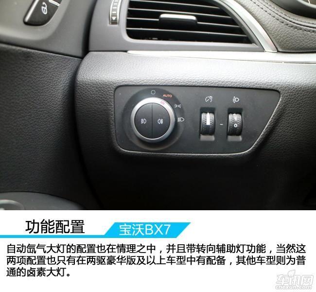 功能配置惊喜不断 体验宝沃BX7 两驱豪华版
