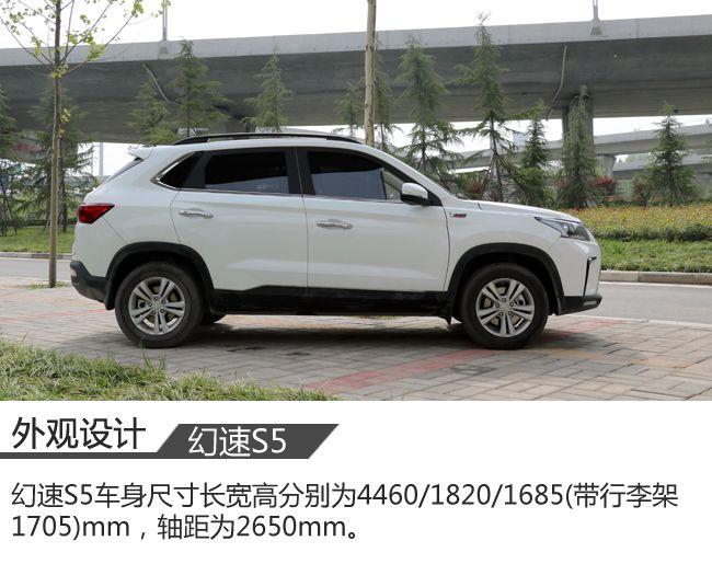 家用SUV新选择 北汽幻速S5实拍解析