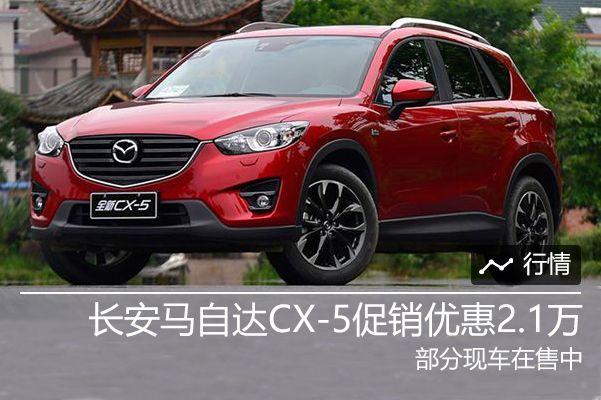 马自达CX-5最高优惠2.1万元 欢迎到店赏车