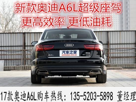 【奥迪A6L震撼豪车优惠价格表裸车降价高达25万元 2017款奥迪a6高清图片